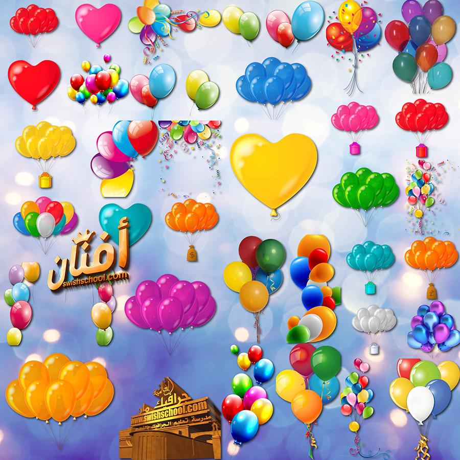سكرابز بالونات عيد ميلاد ملونه للفوتوشوب png