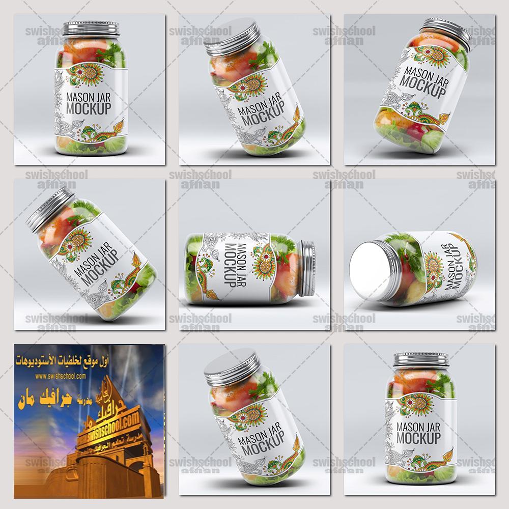 موك اب برطمان منتجات غذائيه Jar MockUp