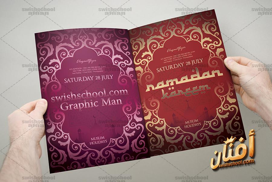 فلاير شهر رمضان - مطبوعات شهر رمضان - Ramadan Kareem psd
