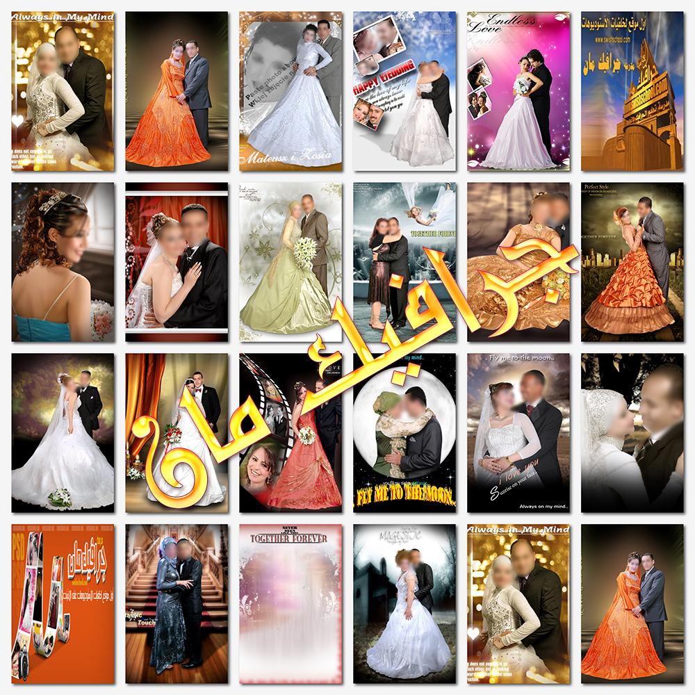 خلفيات psd للعرايس والعرسان , ملفات جرافيك مفتوحه لتصاميم الزفاف