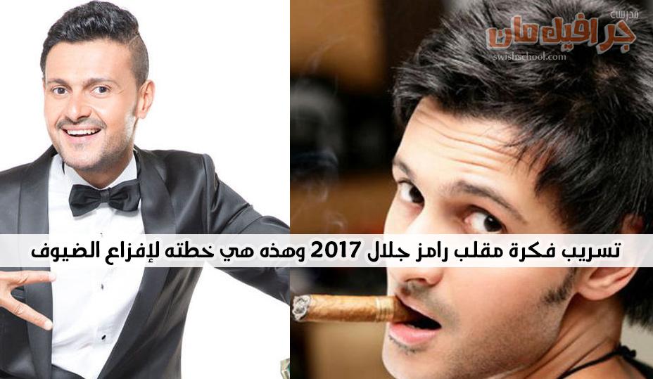 تسريب فكرة مقلب رامز جلال رمضان 2017 وهذه هي خطته لإفزاع الضيوف
