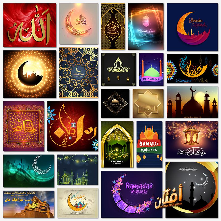 اجمل تصاميم شهر رمضان المبارك بالفيكتور وخلفيات اسلاميه احترافيه