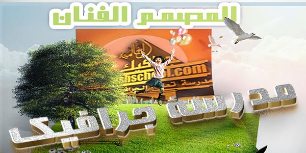 شعار فوتوشوب 3D Logo +الشرح فيديو