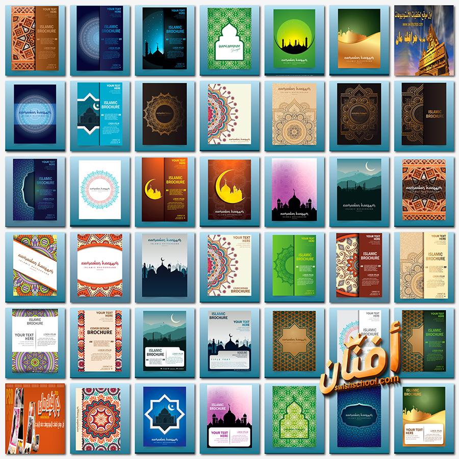 بروشور بتصميم اسلامي - دعايه واعلان - Islamic  brochure