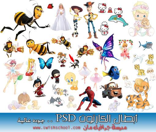 أبطال الكارتون ملف psd لتصاميم الاطفال للاستوديوهات