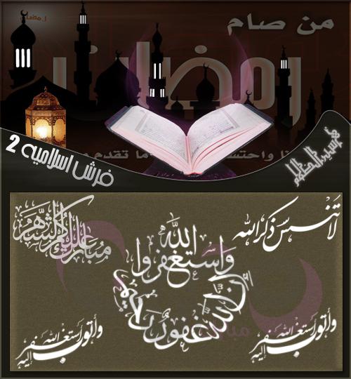 مــجـــمــوعــه مــلــحــقــات رمــضــانــيــه  للتصاميم شهر رمضان الكريم