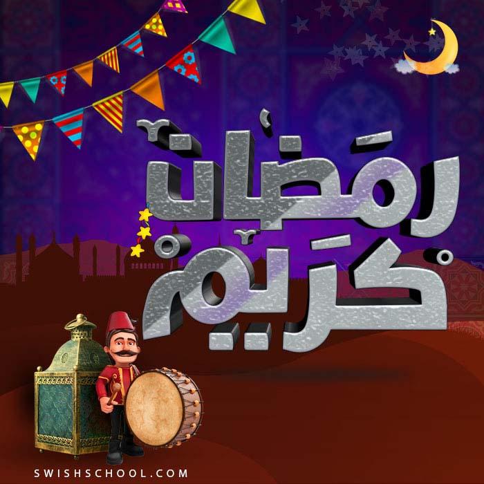 اسماء الفائزين في مسابقه تصاميم شهر رمضان المبارك 2017