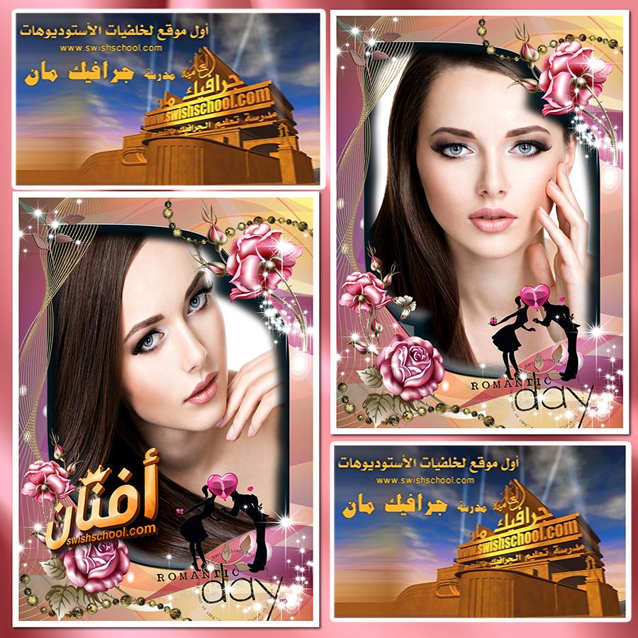 فريم حب ورومانسيه جذاب متعدد الليرات للاستديوهات psd