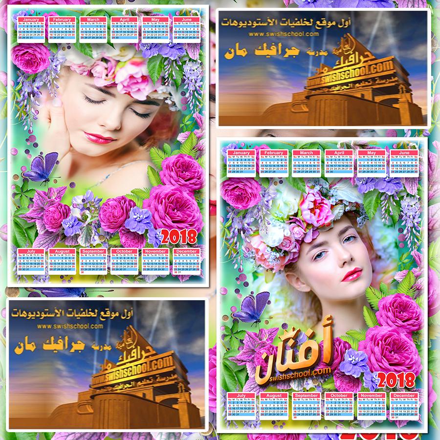 1502646740782 تحميل تقويم Calendar psd 2018