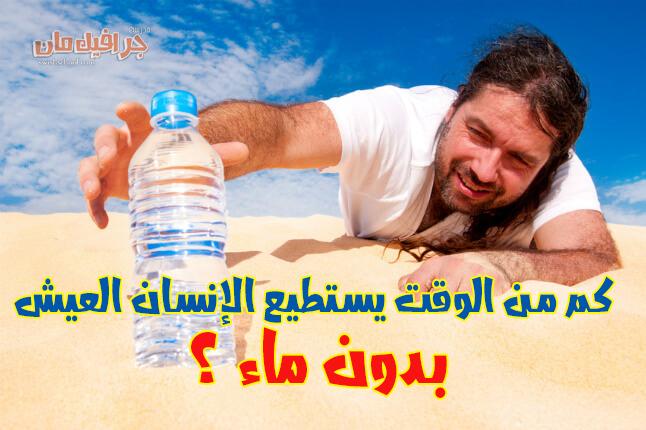 ما هو الوقت الذي يستطيع الانسان الحياه بدون ماء