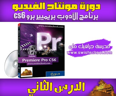 تقطيع مقاطع الفيديو في ادوب بريميير  Adobe Premiere Pro CS6 - الدرس الثاني