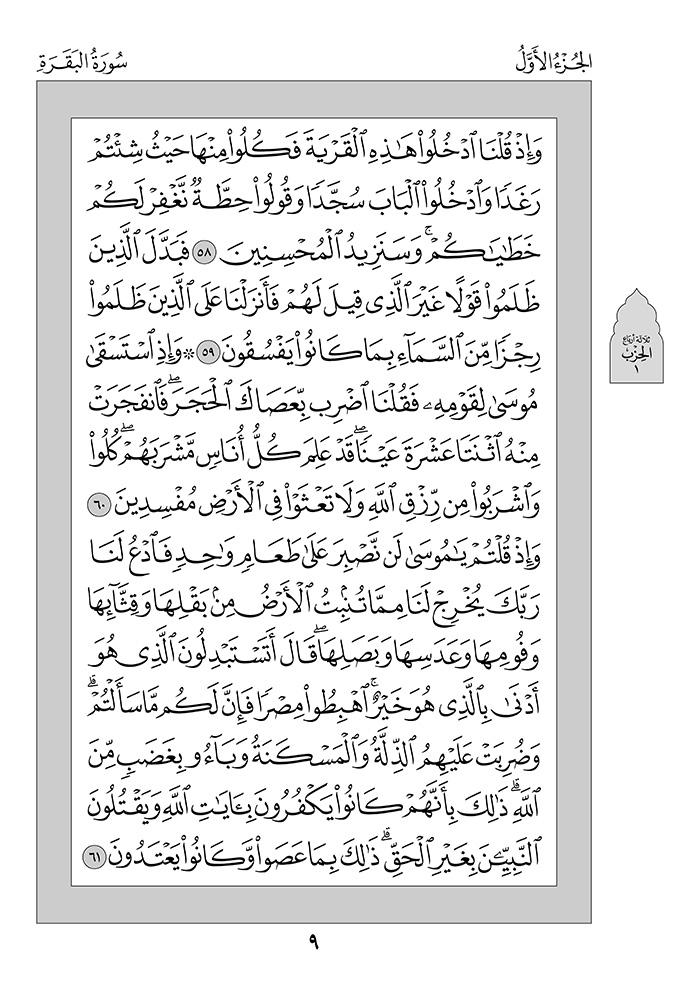 جميع سور القرآن الكريم مكتوبة عالية الجودة, سور القرآن الكريم tif, تجميعة سور القرآن الكريم كاملة