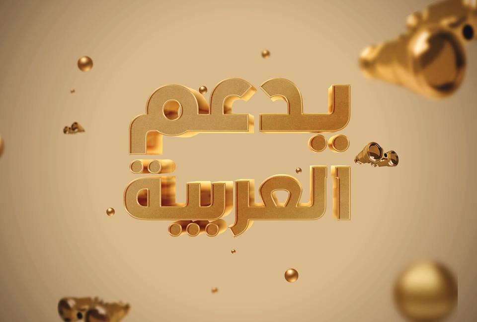 موك اب كلمه مجسمه ذهبيه بالعربي Golden 3D Text Mockup