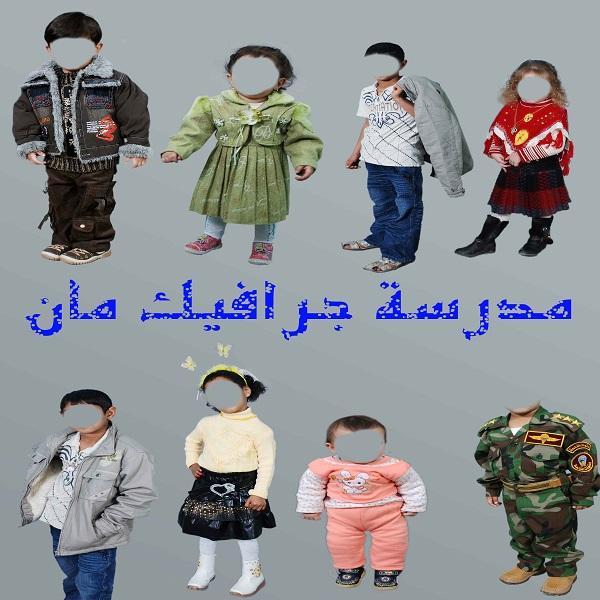 ملفات مفتوحة psd ملابس اطفال مفرغة للاستوديوهات  2014