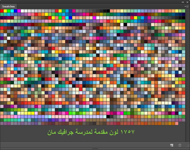 مكتبة الألوان 1757 لون