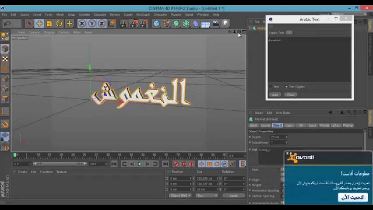 حل مشكلة الكتابة باللغة العربية فى c4d | لإضافة اللغه العربية للبرنامج