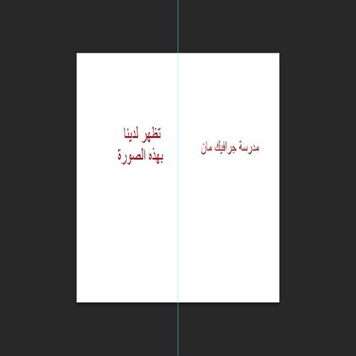 مساعدة بخصوص تصميم كتيب بالفوتوشوب