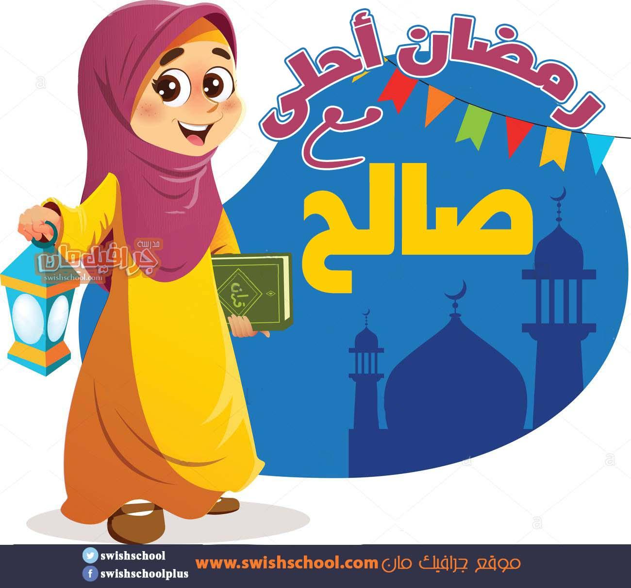 رمضان احلى مع 2019 .. اسماء اولاد