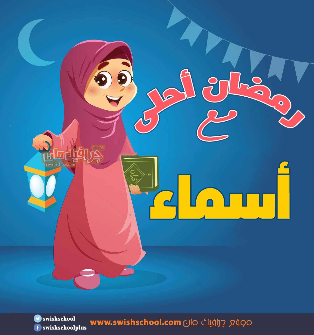 تصميم رمضان احلى مع - psd