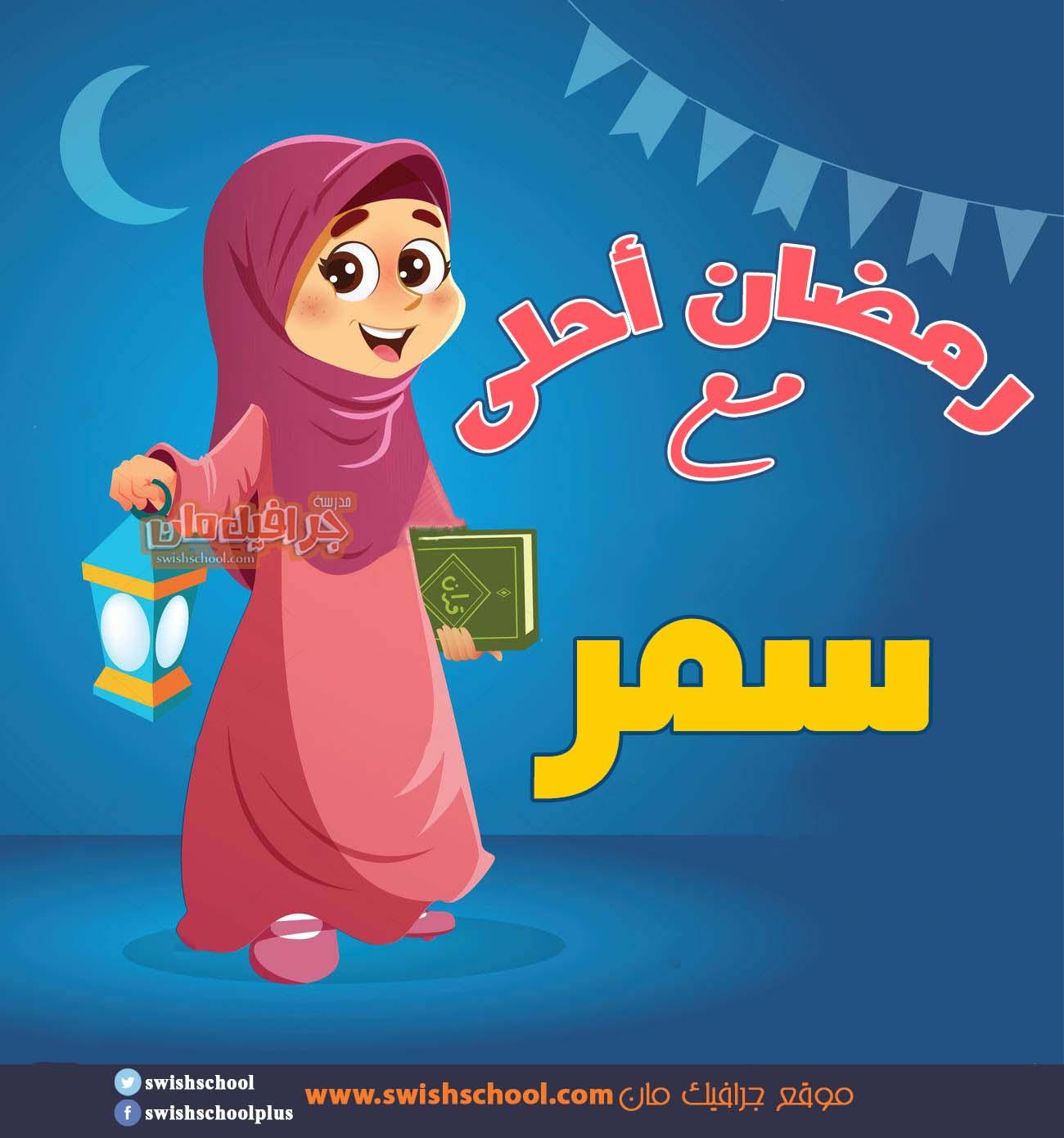 رمضان احلى مع 2018 .. اسماء بنات