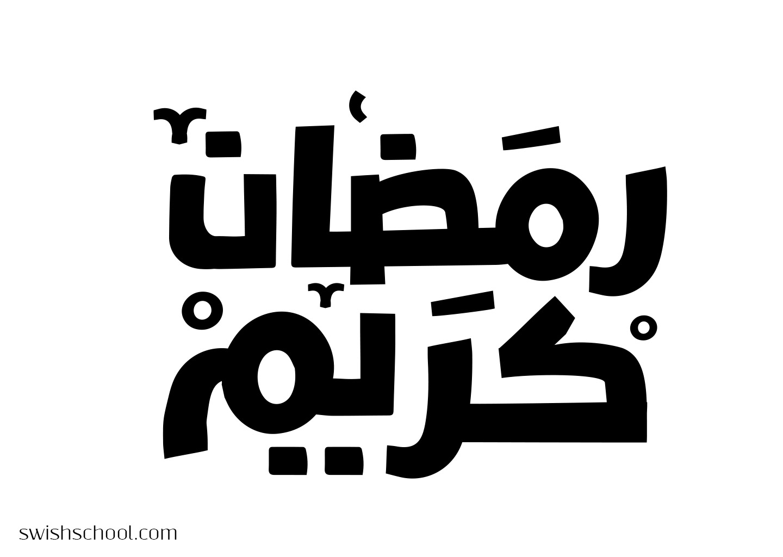 مخطوطات شهر رمضان المبارك