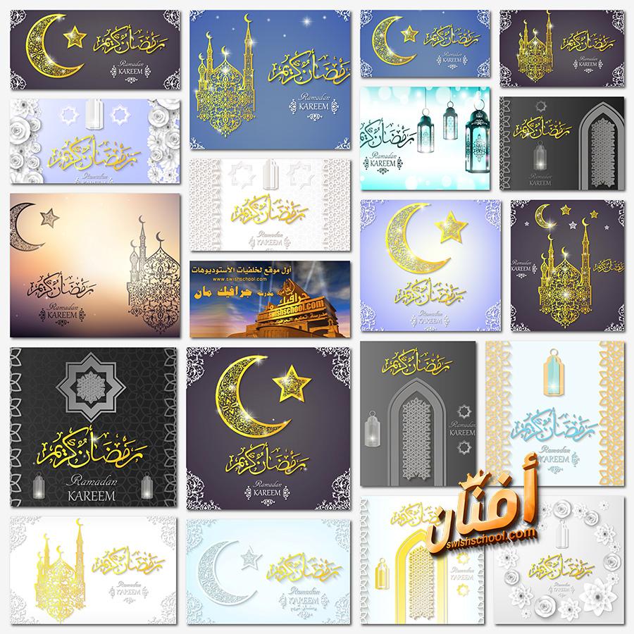 اقوى مجموعه خلفيات فيكتور شهر رمضان تصاميم جرافيك جديده (5 )