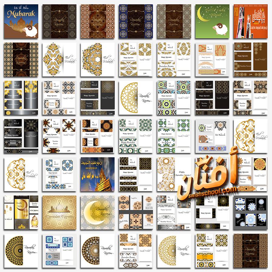 اقوى مجموعه خلفيات فيكتور شهر رمضان تصاميم جرافيك جديده (9 )