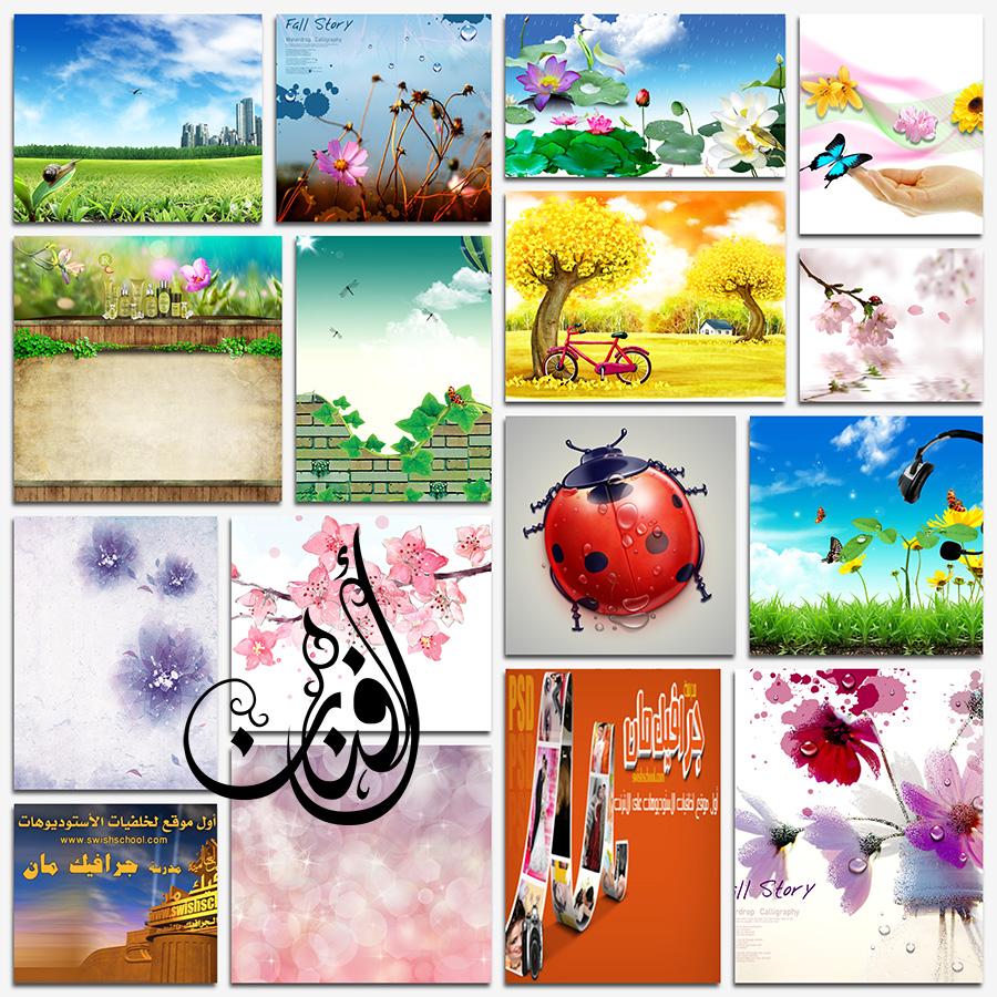 ملفات فوتوشوب مفتوحه لتصاميم الصيف والربيع psd