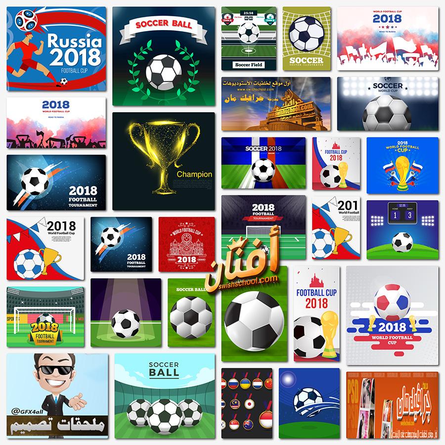 تحميل اقوى خلفيات وفيكتور كأس العالم لكرة القدم روسيا 2018