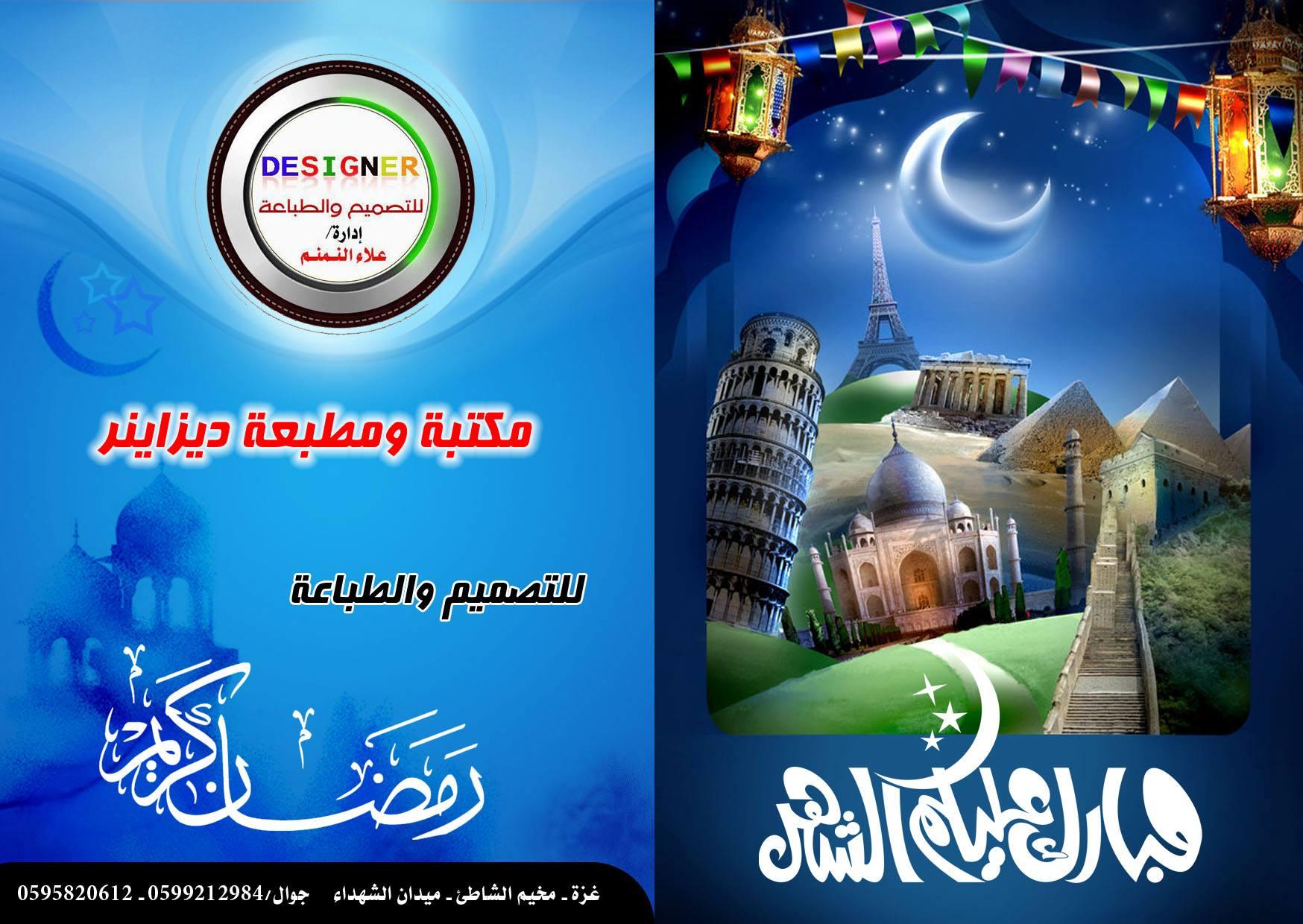 امساكيات شهر رمضان دعوات افطار