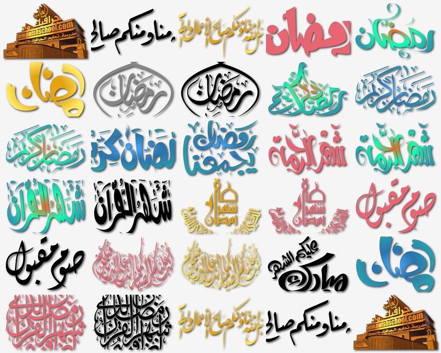 مخطوطات رمضانية جديدة بألوان متنوعة وجميلة ( رمضان - رمضان كريم -رمضان يجمعنا