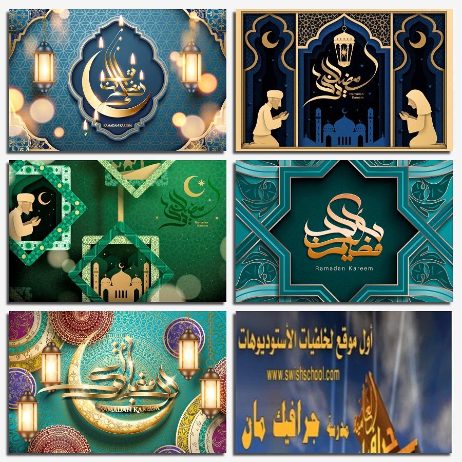 اقوى مجموعه خلفيات فيكتور شهر رمضان تصاميم جرافيك جديده (10 )
