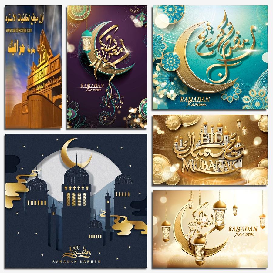 اقوى مجموعه خلفيات فيكتور شهر رمضان تصاميم جرافيك جديده (13 )