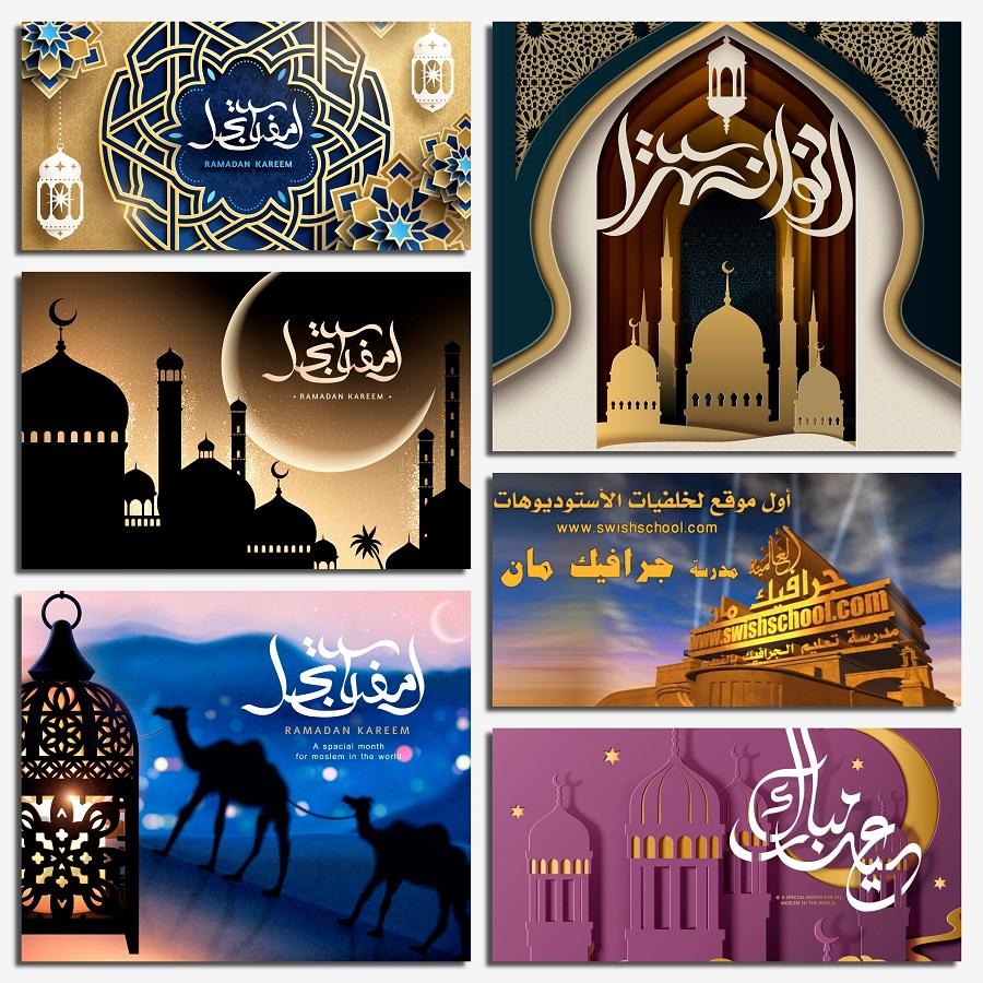 اقوى مجموعه خلفيات فيكتور شهر رمضان تصاميم جرافيك جديده (15 )