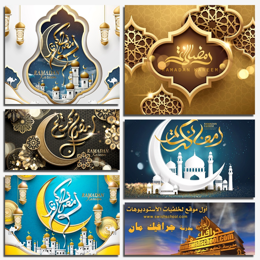 اقوى مجموعه خلفيات فيكتور شهر رمضان تصاميم جرافيك جديده (20 )