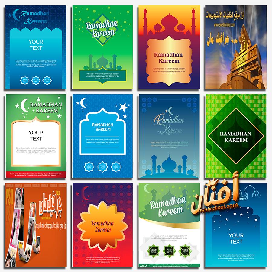 فيكتور بروشور رمضان كريم للتعديل عليها ببرنامج اليستريتور eps