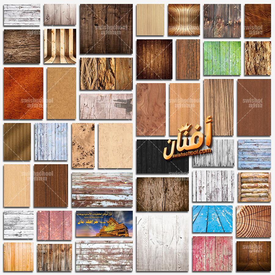 خلفيات خشب , اخشاب, خشبيه عاليه الدقه لتصاميم الجرافيك jpg