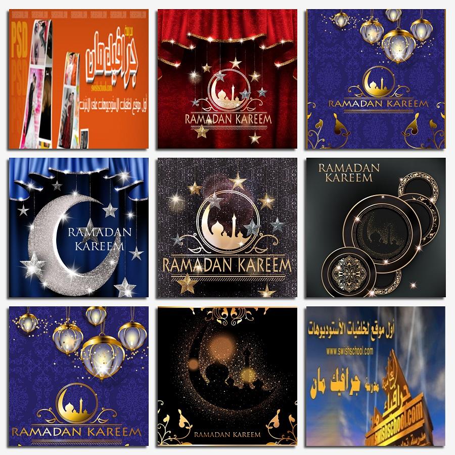 خلفيات كروت رمضان كريم للتصاميم الفخمه eps