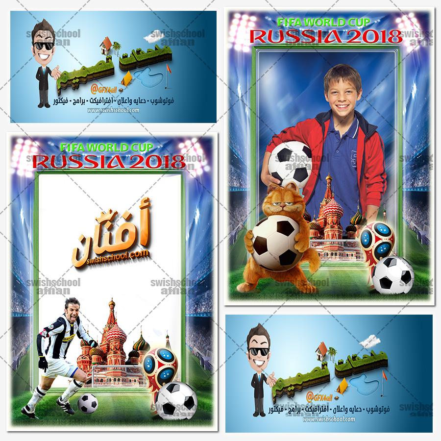فريم كره قدم كاس العالم روسيا 2018 psd ,png (1 )