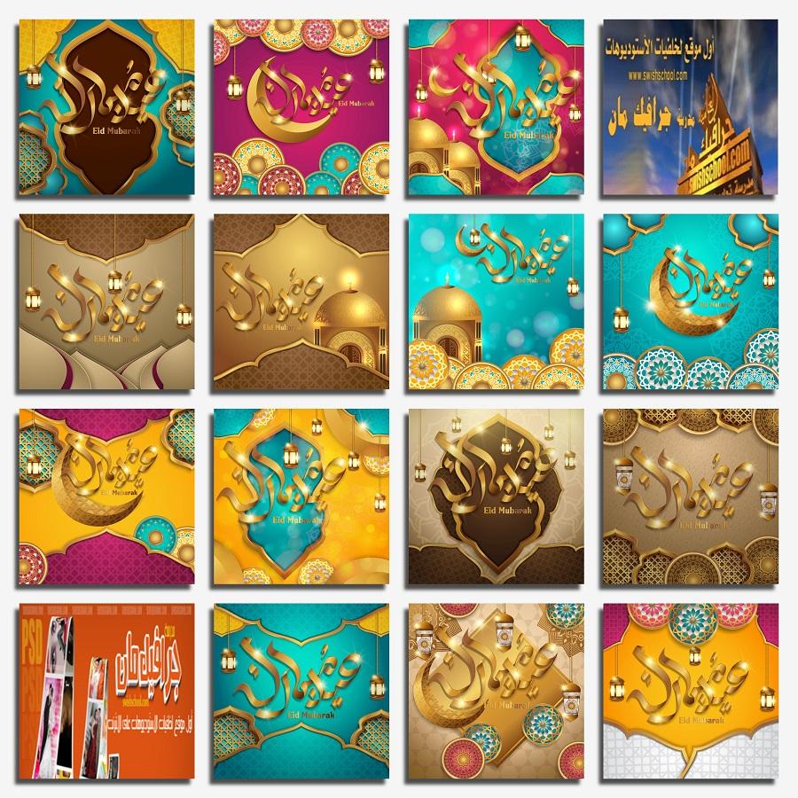 فيكتور تصاميم العيد , خلفيات عيد مبارك عاليه الجوده eps ,jpg
