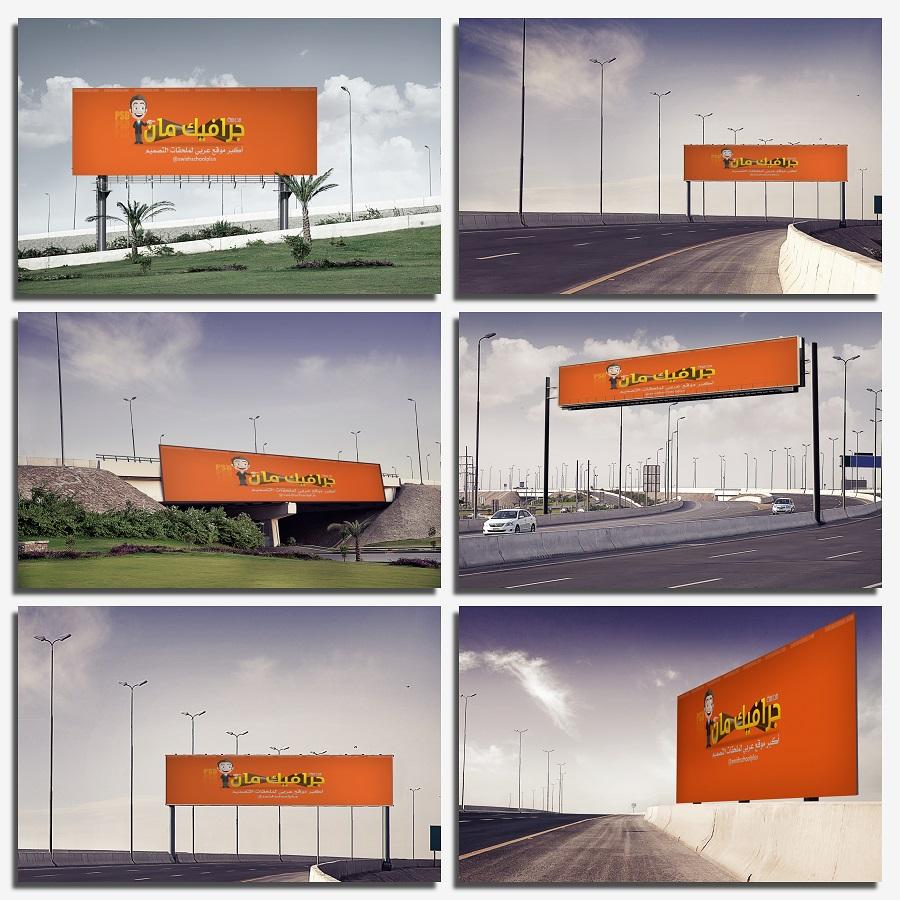 موك اب لافتات عملاقه على الطريق لعرض اليفط للدعايه والاعلان psd mockup - الجزء الثاني