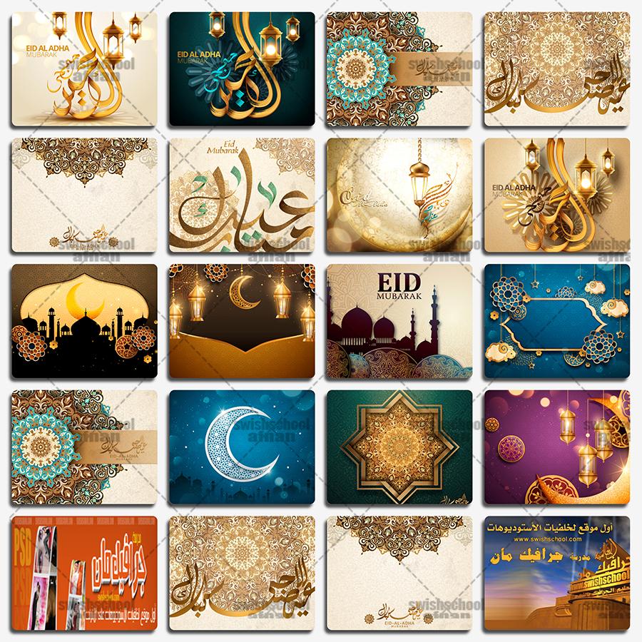 خلفيات وفيكتور عيد الاضحى المبارك eps - الجزء الثالث