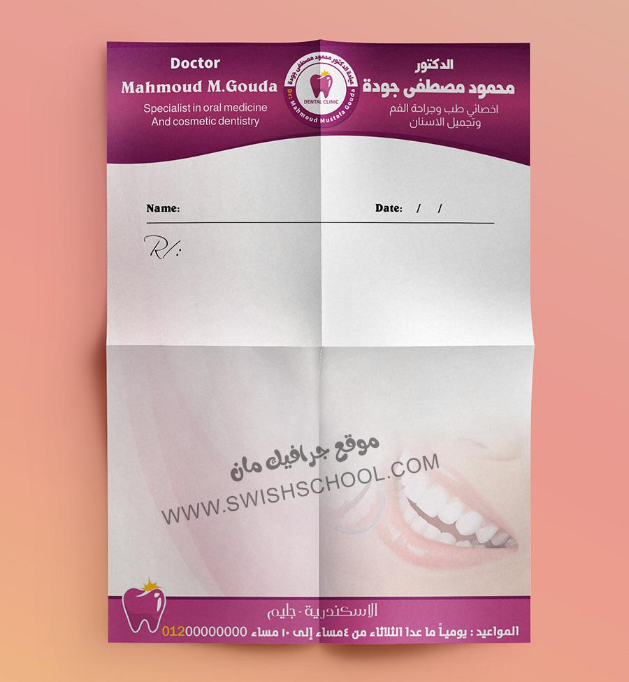 روشتة طبيب اسنان ملف مفتوح Dental clinic psd