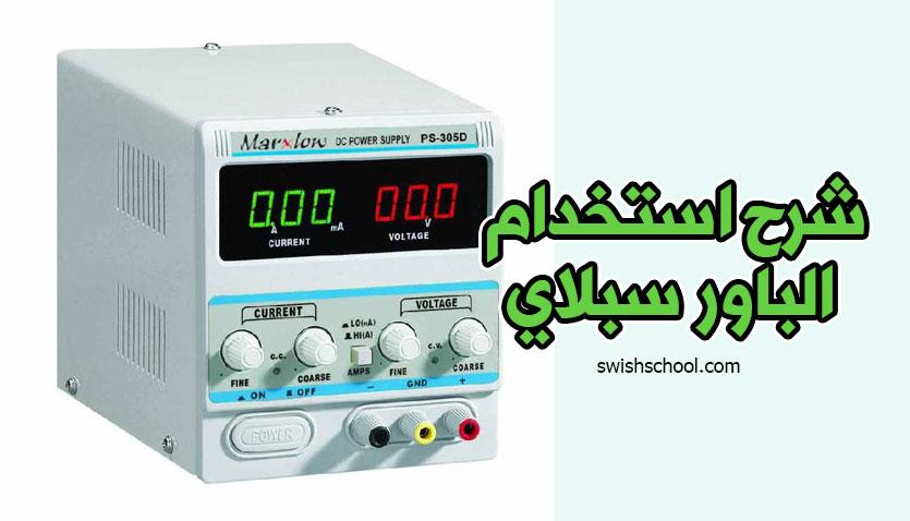 شرح استخدام باور سبلاي الخاص بالصيانه power supply