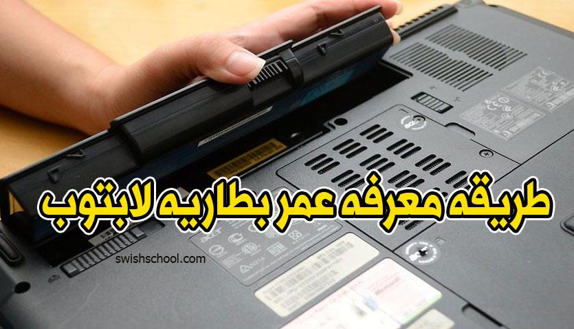 طريقه معرفه عمر بطاريه لابتوب Laptop Battery
