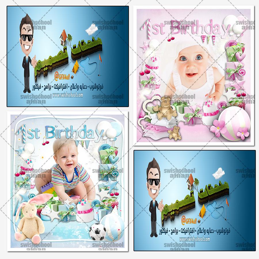فريمات استديوهات للاحتفال بعيد الميلاد الاول ولاد وبنات psd