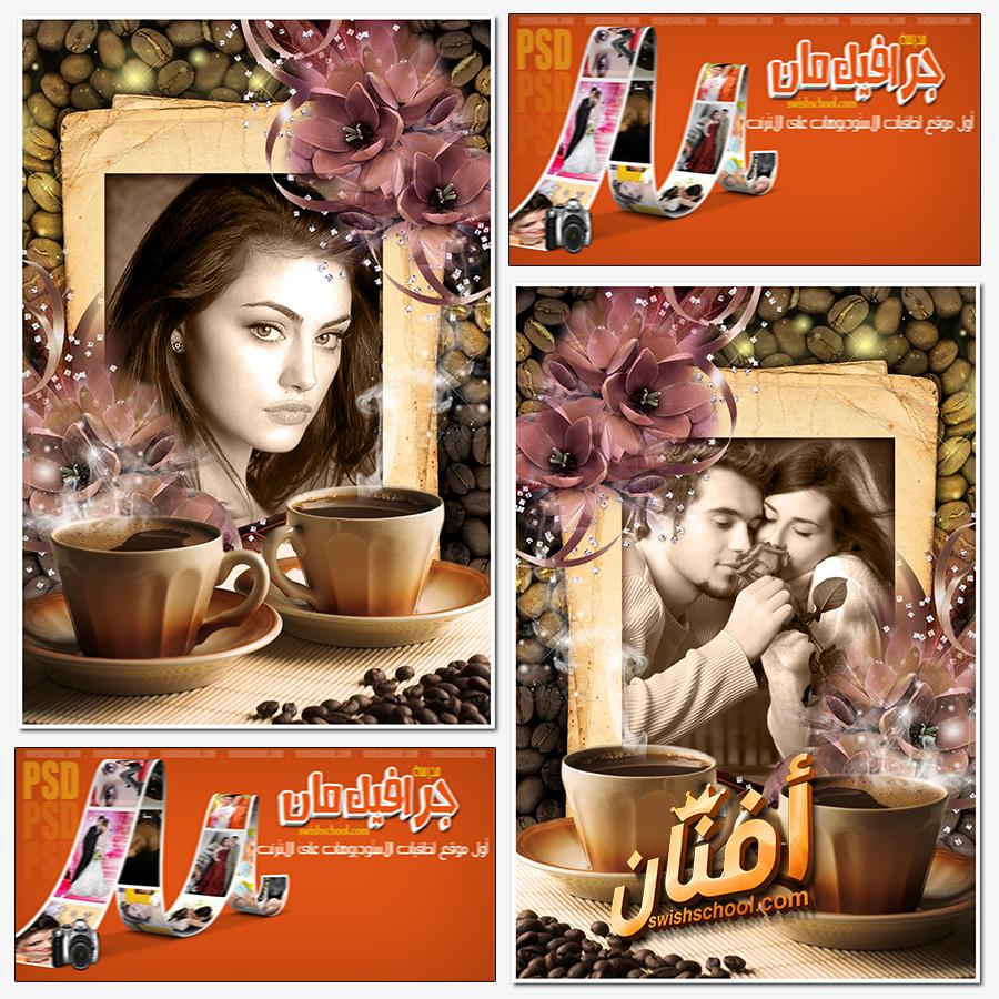 فريم فوتوشوب مع فنجان قهوه وتاثيرات كلاسك عالي الجوده مفتوح المصدر psd