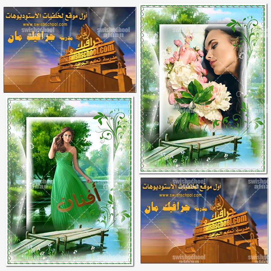 فريم استديو الطبيعه الخضراء مفتوح المصدر عالي الجوده psd
