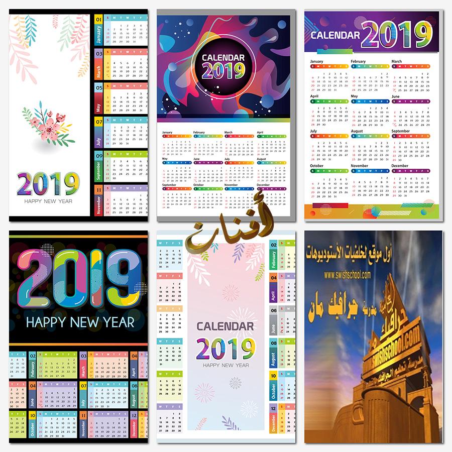 تقويم سنة 2019 Calendar templates