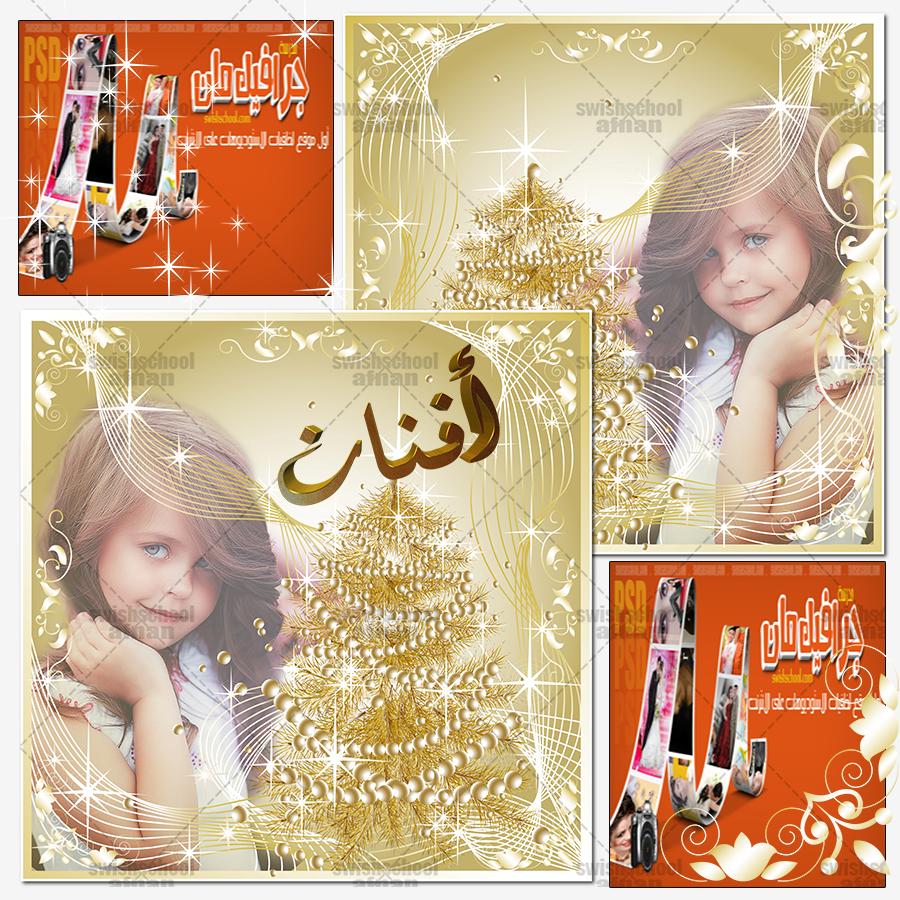 خلفيه فوتوشوب شجره الكريسماس الذهبيه لتصاميم العام الجديد psd